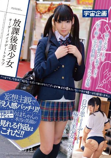 After School Pretty Made-to-order Dating Club Riho