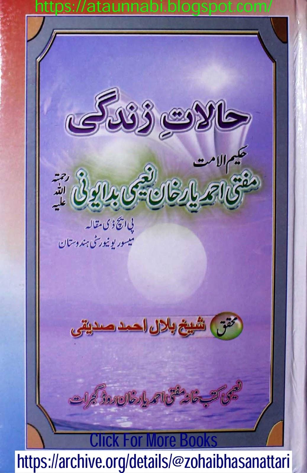 Halat E Zindhadi Hakeem Ul Ummat Mufti Ahmed Yaar Khan