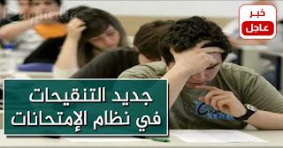 exams-reform-2017