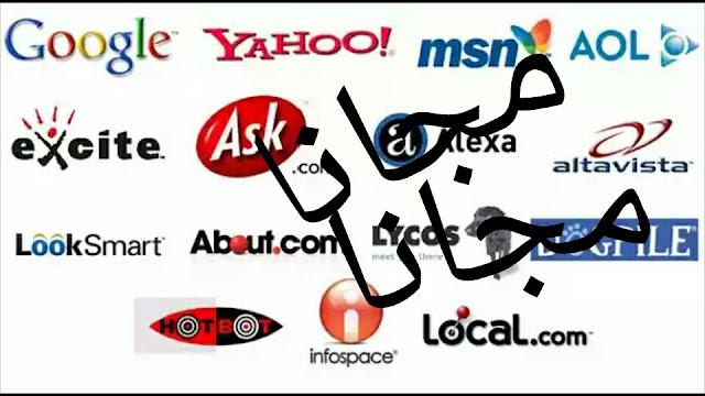 الطريقة الصحيحة لنشر موقعك أو مدونتك على شبكة ضخمة من محركات البحث - سيو