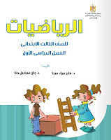 تحميل كتاب الرياضيات للصف الثالث الابتدائى الترم الاول