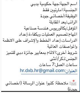 مطلوب موظفين للعمل فى جهة حكومية فى دبى بتاريخ 10 مارس 2017