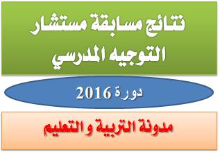 نتائج مسابقة مستشار التوجيه المدرسي 2016