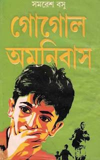 গোগোল অমনিবাস - সমরেশ বসু Gogol Omnibus by Samaresh Basu pdf