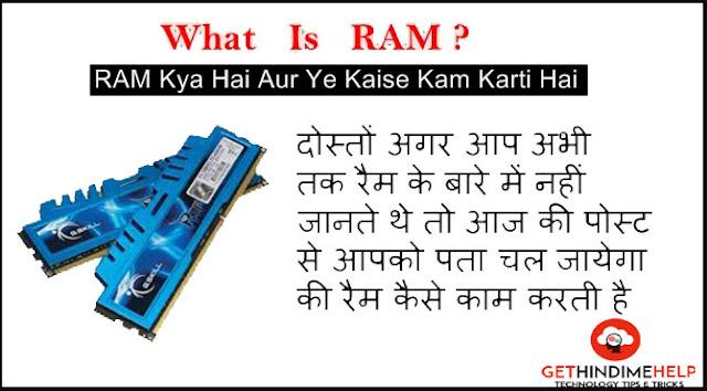 what is the use of ram in mobile - RAM क्या है और कैसे काम करता है.?