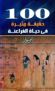 تحميل كتاب 100 حقيقة مثيرة في حياة الفراعنة pdf - زاهي حواس