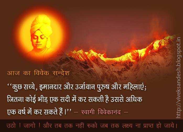 vivekananda thoughts in hindi