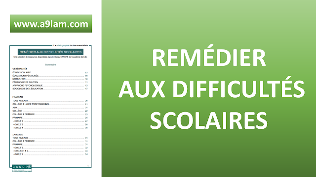 كتاب خص بدعم تعثرات التلاميذ اللغة الفرنسية remedier_aux_difficultes_scolaires