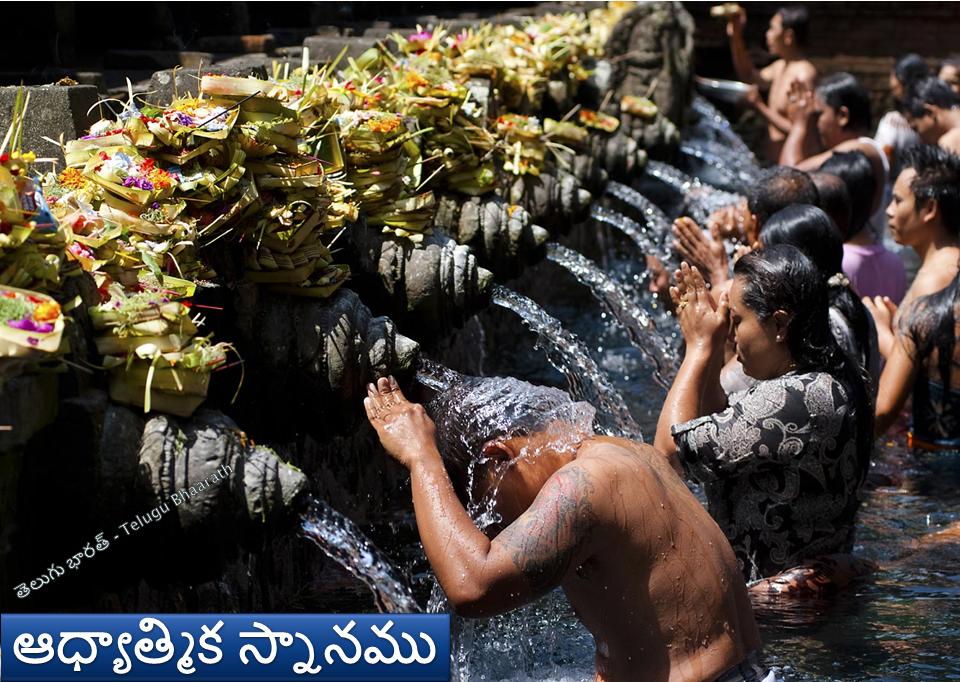 ఆధ్యాత్మిక స్నానము - Mythological Importance of Bathing
