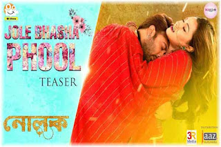 JOLE BHASHA PHOOL (জলে ভাসা ফুল) LYRICS- HRIDOY KHAN | NOLOK 2019 Poster
