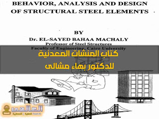 المنشات المعدنية pdf للدكتور بهاء مشالى