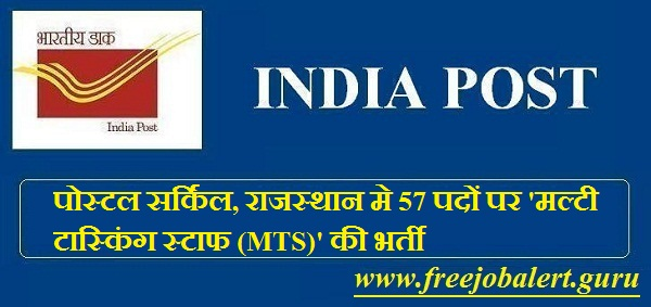 Department of Posts, Rajasthan Circle, India Post, India Post Recruitment, 10th, MTS, Rajasthan, Postal Circle, Multi Tasking Staff, freejobalert, Sarkari Naukri, Latest Jobs, rajasthan circle logo