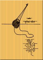 Brihat Baul Sangeet by Purna Das Baul