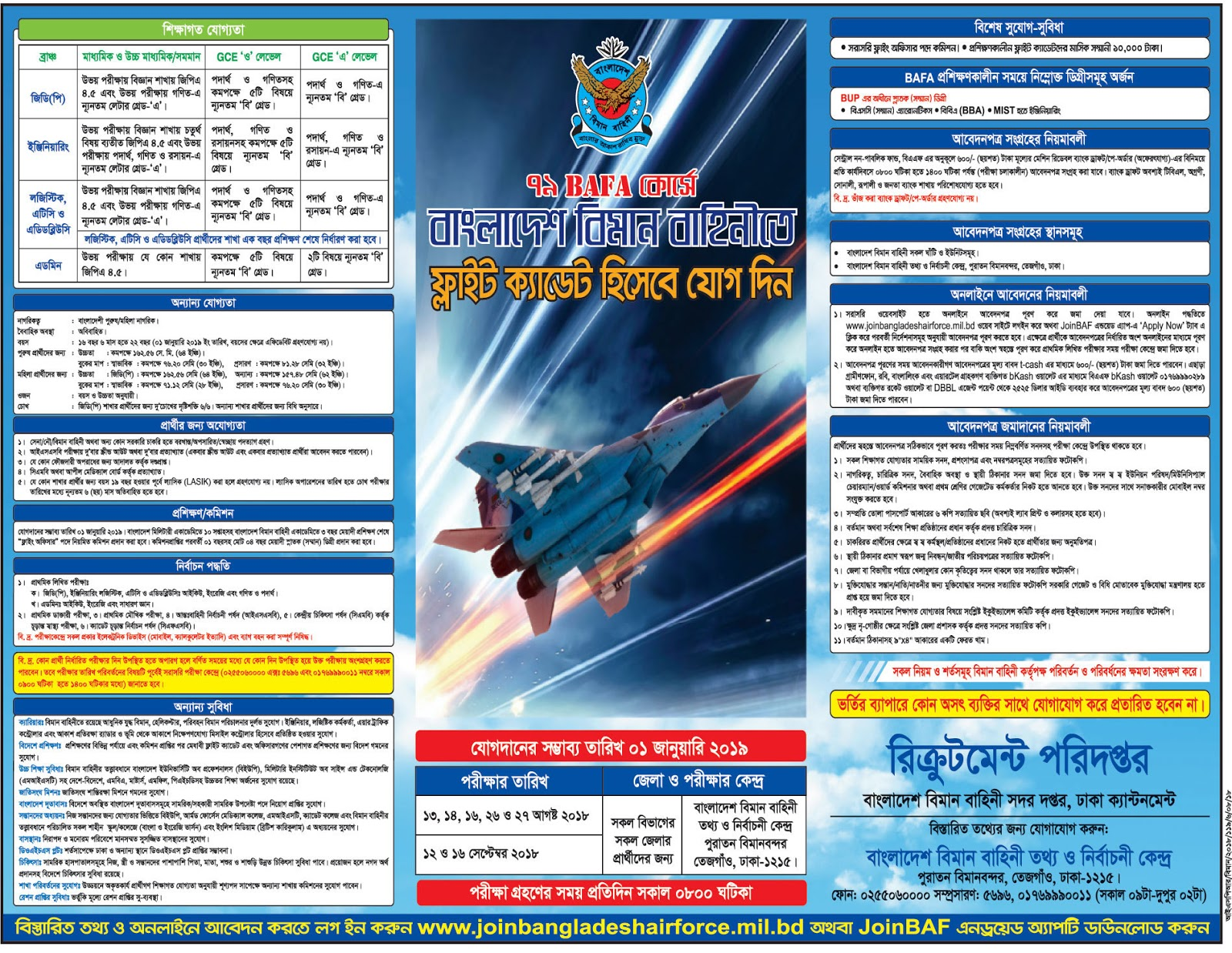Bangladesh Air Force BAFA-79 Flight Cadet Recruitment Circular 2018
