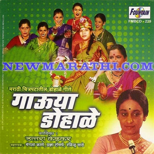 Gauya Dohale Marathi Songs Downloads