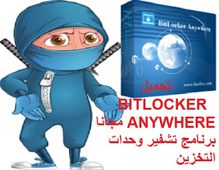 تحميل BITLOCKER ANYWHERE مجانا برنامج تشفير وحدات التخزين