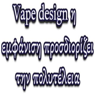 Vape design η εμφάνιση προσδιορίζει την πολυτέλεια