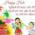 [[**2017]] Happy Holi Hindi Shayari Wallpapers, Pictures, Whatsapp Status