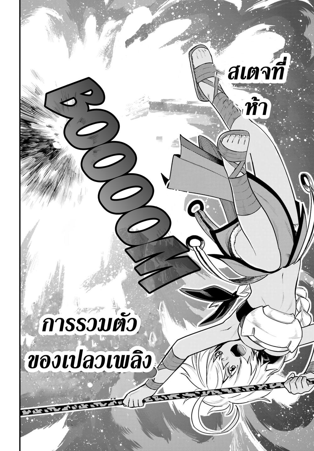 อ่านการ์ตูน Konjiki no Word Master 13 ภาพที่ 4
