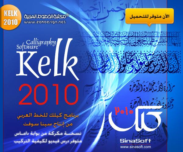 برنامج الكلك 2010 بنسختيه يدعم ويندوز xp / 7 / 8