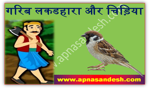 गरिब लकडहारा और चिड़िया - Poor logger and bird