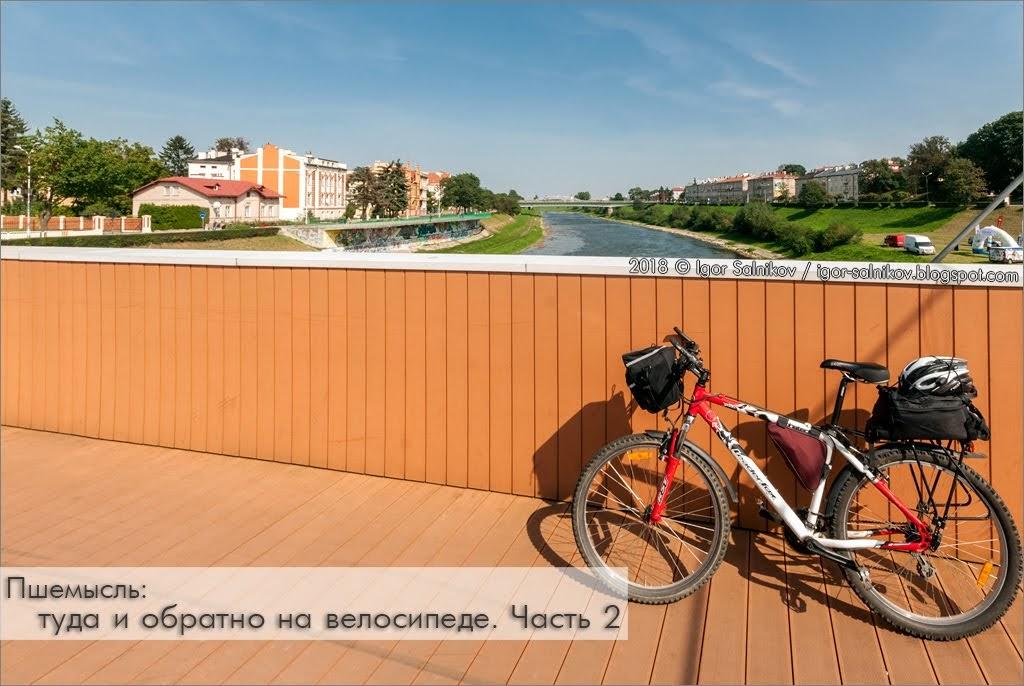 Перемышль Пшемисль Przemysl велосипед ровер путешествие
