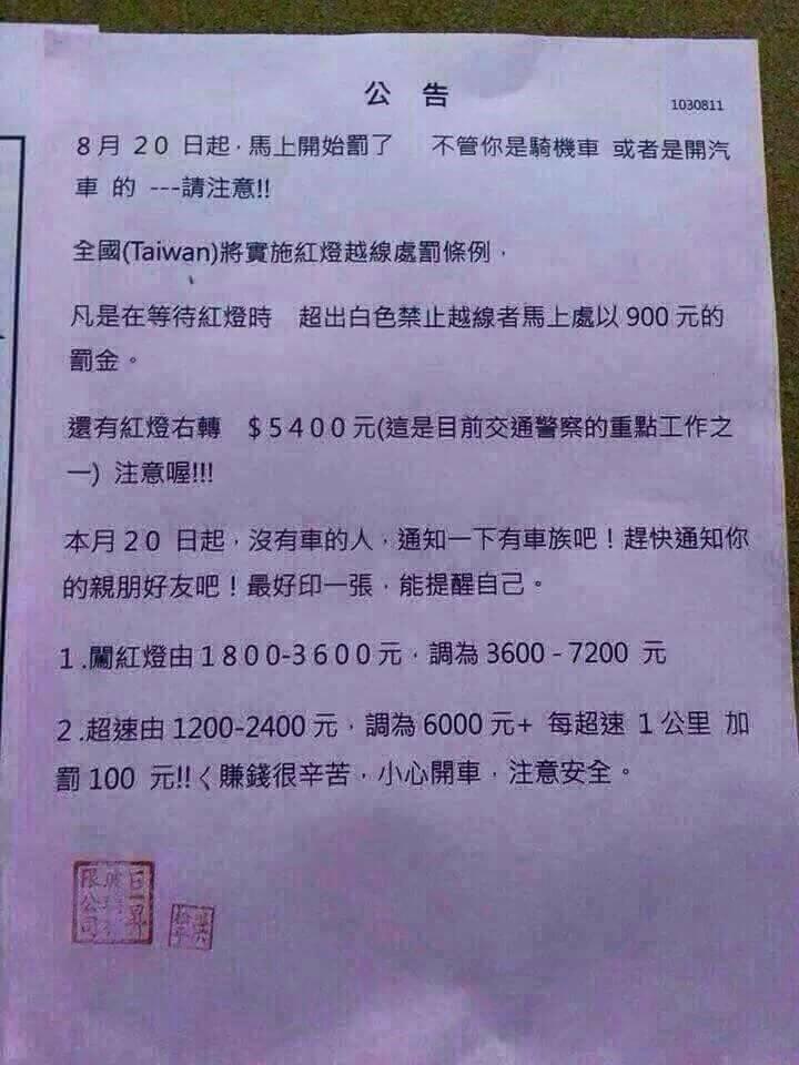 【假LINE】8月20日起馬上開始罰了?老謠言誤傳交通法規 | MyGoPen