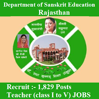 Department of Sanskrit Education, Government of Rajasthan, Rajasthan, Rajasthan Education Department, Graduation, Teacher, freejobalert, Sarkari Naukri, Latest Jobs, Hot Jobs, raj sanskrit logo