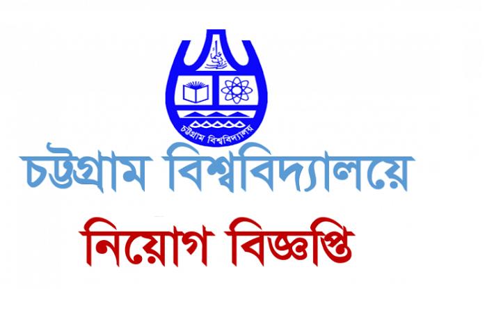 Chittagong University Job Circular 2020