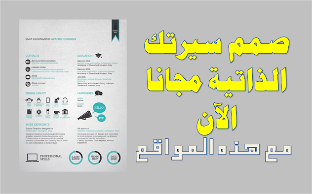 أفضل مواقع تصميم نماذج سيرة ذاتية Cv جاهزة لطلب وظيفه باللغة العربية و الإنجليزية