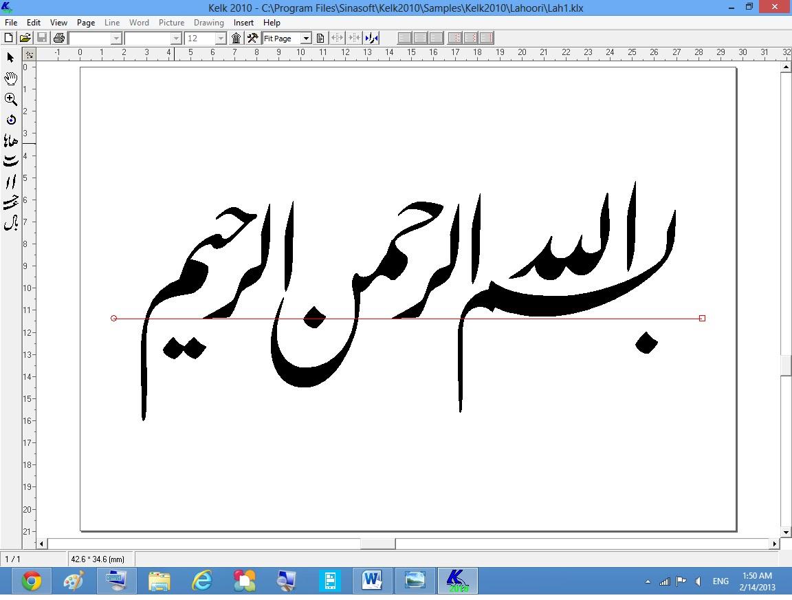 Urdu Softwares