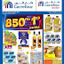Carrefour Kuwait - 850Fils & 1KD Offers