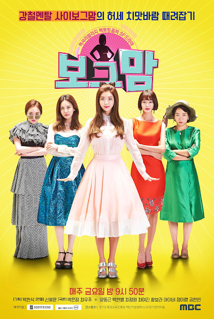Borg Mom, Korean Drama, Drama Korea, Korean Drama Review, Review Drama Korea, Review By Miss Banu, Sinopsis Borg Mom, Borg Mom Review, Ending, 2017, Pelakon Drama Korea Borg Mom, Yang Dong Geun, Park Han Byul, Ivy, Choi Yeo Jin, Hwang Bo Ra, Jung Yi Rang, Jo Yeon Ho, Choi Jung Won, Kwon Hyun Bin, Robot, Cyborg, Komedi, Lawak, My Feeling, My Review, My Opinion, Poster Borg Mom,