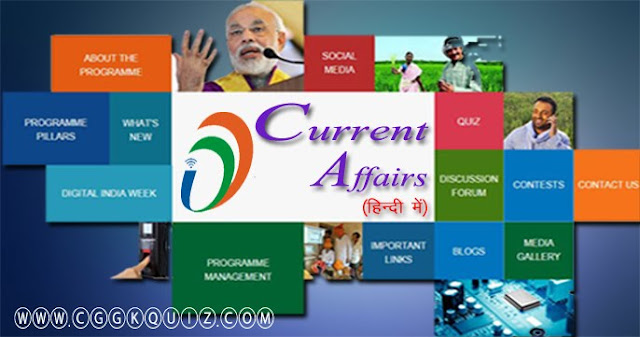 best/top 10/latest current affairs in hindi updates (daily/monthly/yearly/news/ebook) questions and answers quiz about indian science and technology; politics; games; hindi news for (करेंट अफेयर्स) competitive exam & govt. exam; test; MCQ'S like bank; ssc; railways; online gk pdf etc.