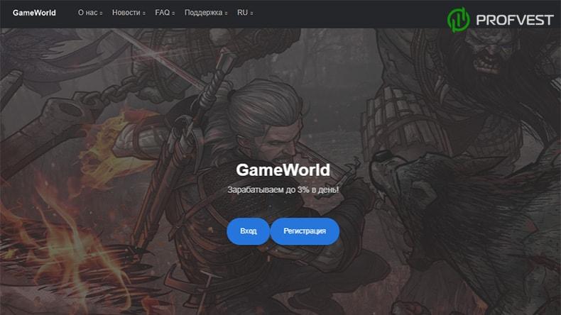 GameWorld обзор и отзывы HYIP-проекта