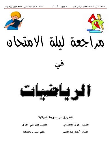 اقوي مذكرة مراجعة في الرياضيات الصف الاول الاعدادي الترم الاول , الاستاذ عيد عبد النبي