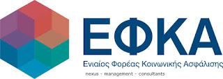 εντυπα αιτήσεων αναδρομικων συνταξιούχων για ΕΦΚΑ Έντυπα αιτήσεων αναδρομικων συνταξιούχων για  ΕΤΕΑΕΠ Έντυπα αιτήσεων αναδρομικων συνταξιούχων για  δημόσιους υπαλλήλους