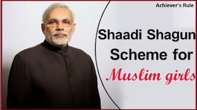 Shaadi Shagun Scheme- A Wedding Gift