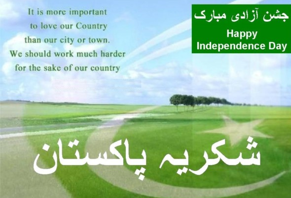 Pakistan Independence Day 2018 SMS