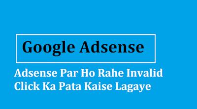 Google-Adsense-Ads-Par-Invalid-Click-Ka-Pata-Kaise-Lagaye