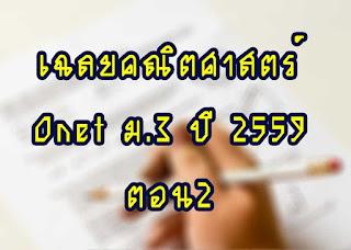 เฉลยคณิตศาสตร์โอเน็ต ม.3 ปี 2559 พร้อมวิธีทำ ตอนที่ 2