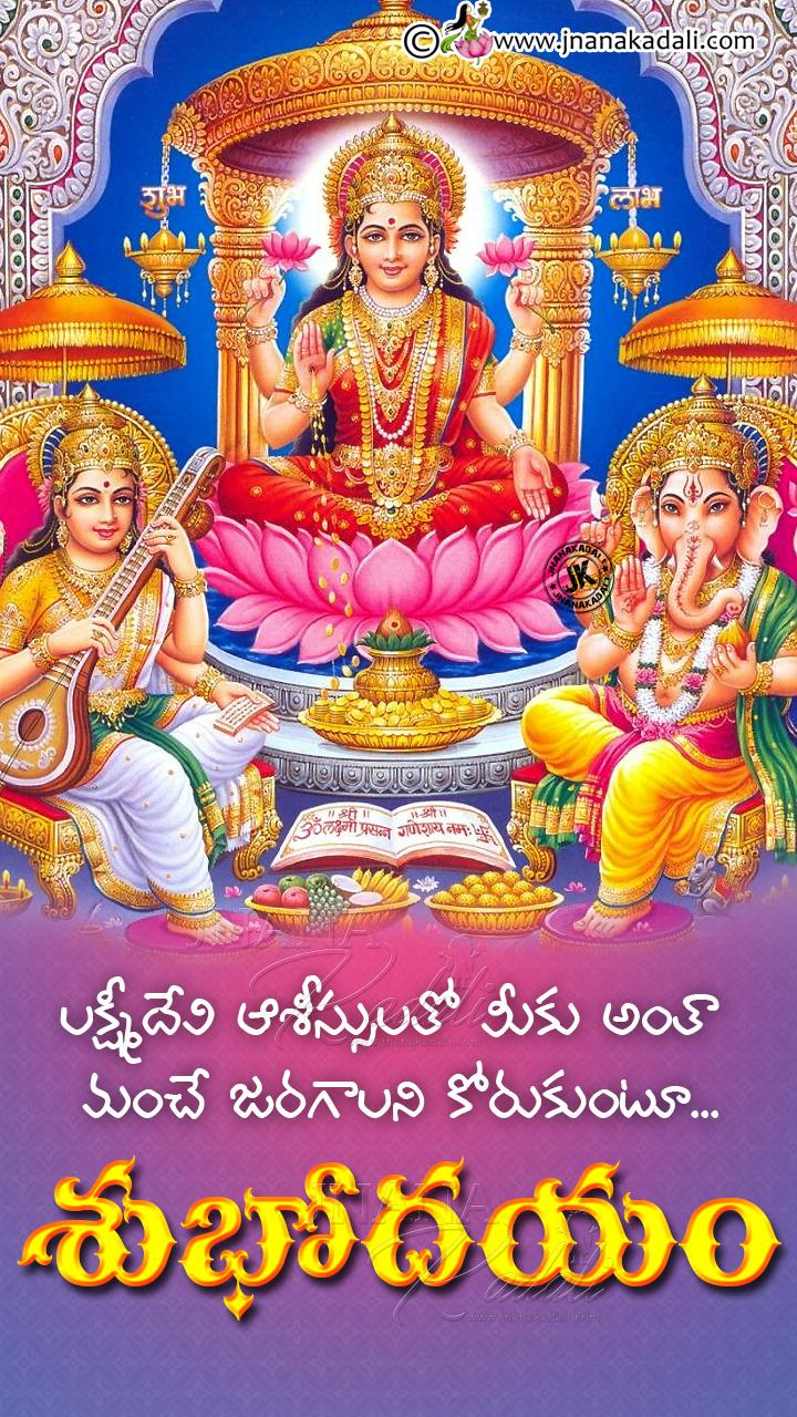 Good Morning Greetings In Telugu Goddess Lskshmi Images With Good