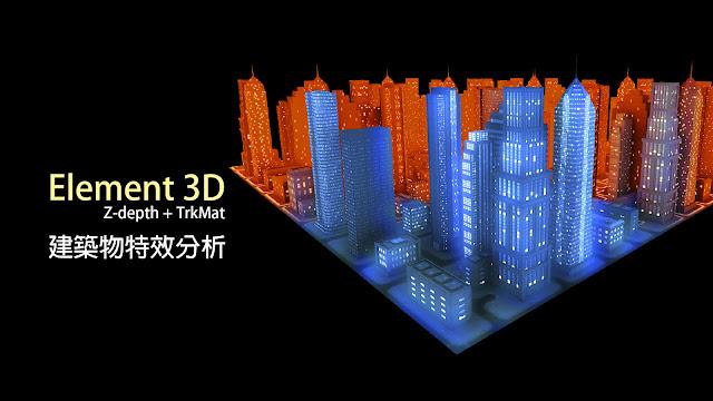 【Element 3D 建築物特效分析 】