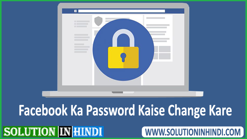 Facebook ka password kaise change kare in hindi