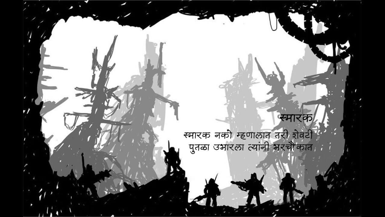 स्मारक - मराठी कविता | Smarak - Marathi Kavita