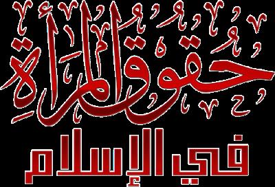 حقوق المرأة في الشريعة الإسلامية