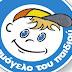 ΕΝΦΙΑ: 57.000 ευρώ χρέωσε το... Taxisnet στο Χαμόγελο Του Παιδιού!