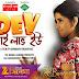 Dev I Love You Lyrics - Zee Bangla Cinema Movie