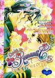 ขายการ์ตูนออนไลน์ การ์ตูน Series Romantic เล่ม 5