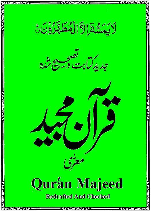 Download Al-Quran pdf (E-Quran) Full 30 Juz